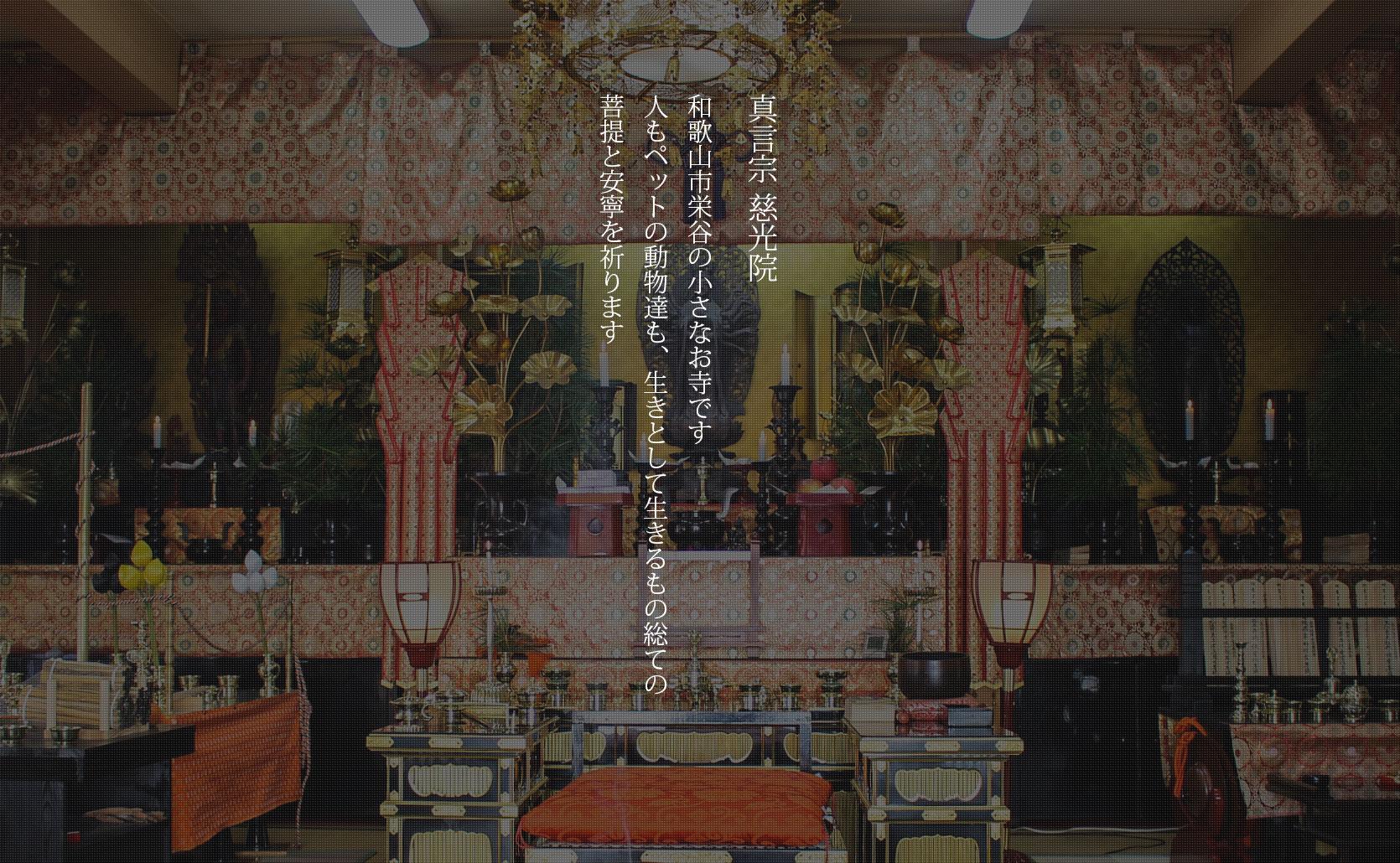 和歌山の真言宗派寺院・慈光院